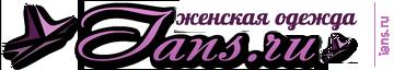 Интернет-магазин женской одежды - Ians.ru